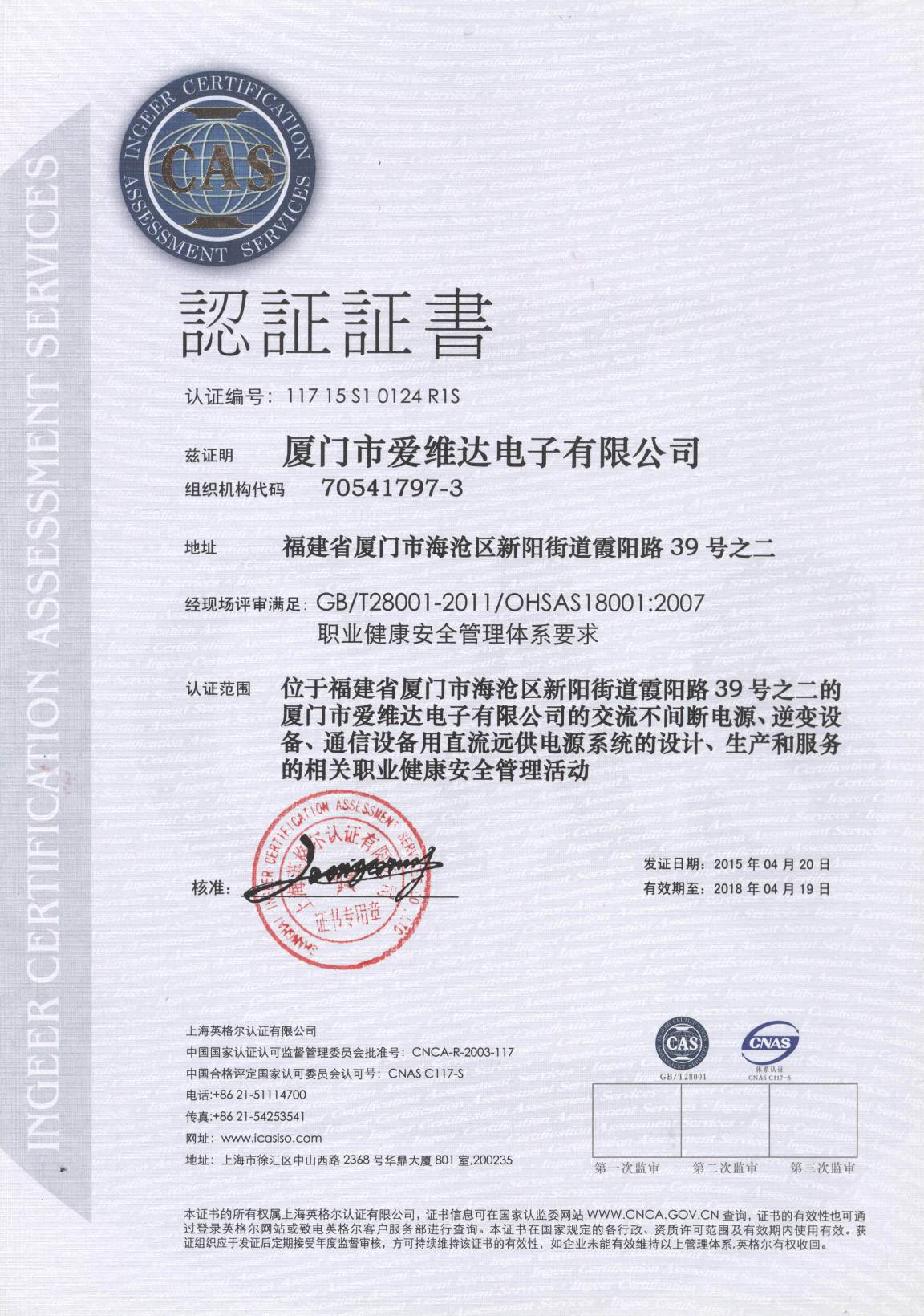 Κίνα Beijing Chuanglong Century Science & Technology Development Co., Ltd. Πιστοποιήσεις
